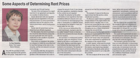 Some Aspects of Determining Rent Prices
